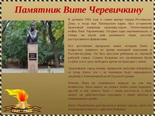 Памятник Вите Черевичкину В далеком 1961 году в самом центре города Ростова-н