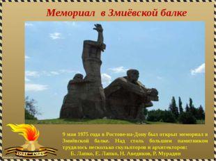 Мемориал в Змиёвской балке 9 мая 1975 года в Ростове-на-Дону был открыт мемор