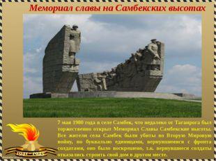 Мемориал славы на Самбекских высотах 7 мая 1980 года в селе Самбек, что недал