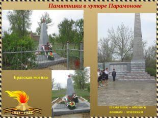 Памятники в хуторе Парамонове Памятник – обелиск воинам - землякам Братская м
