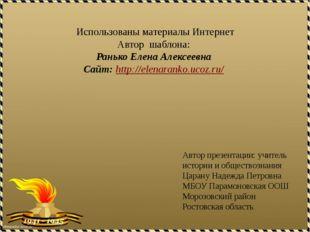 Использованы материалы Интернет Автор шаблона: Ранько Елена Алексеевна Сайт: