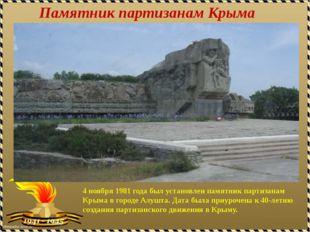 Памятник партизанам Крыма 4 ноября 1981 года был установлен памятник партизан