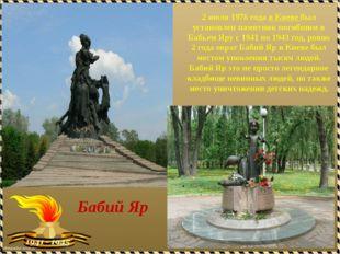2 июля 1976 года в Киеве был установлен памятник погибшим в Бабьем Яру с 1941
