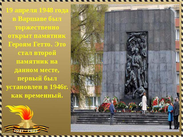 19 апреля 1948 года в Варшаве был торжественно открыт памятник Героям Гетто....