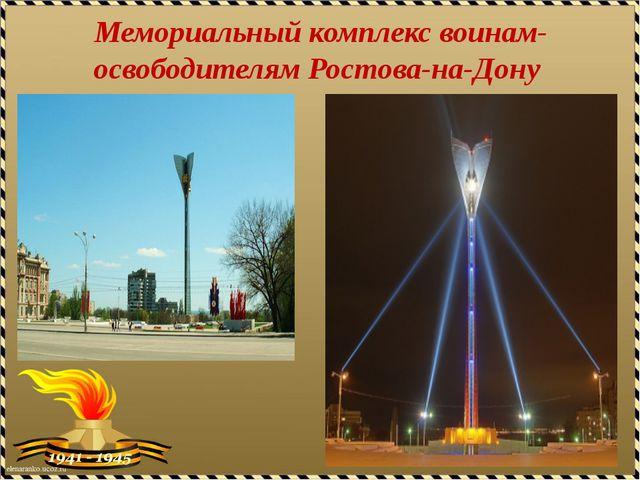 Мемориальный комплекс воинам-освободителям Ростова-на-Дону