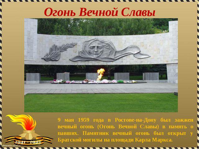 Огонь Вечной Славы 9 мая 1959 года в Ростове-на-Дону был зажжен вечный огонь...