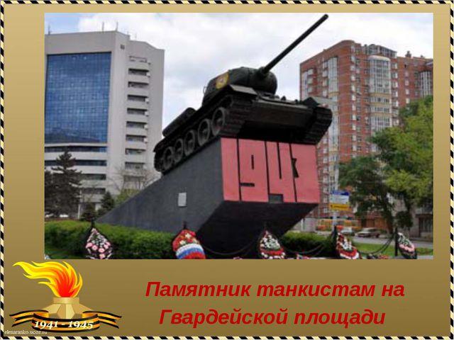 Памятник танкистам на Гвардейской площади