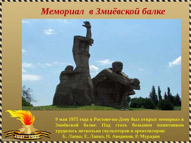 Мемориал в Змиёвской балке 9 мая 1975 года в Ростове-на-Дону был открыт мемор...