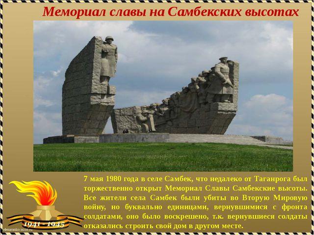 Мемориал славы на Самбекских высотах 7 мая 1980 года в селе Самбек, что недал...