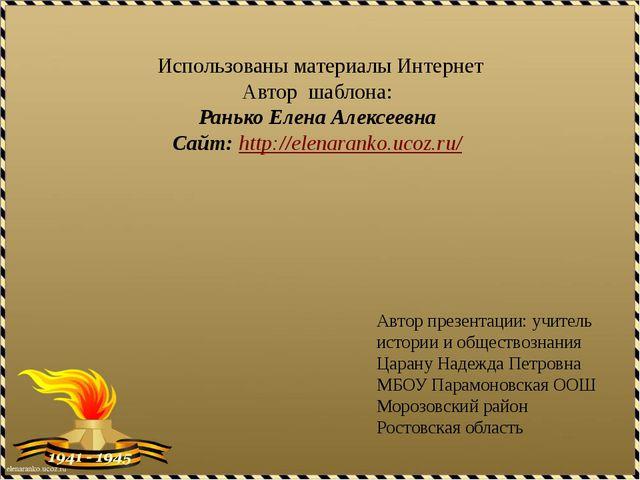 Использованы материалы Интернет Автор шаблона: Ранько Елена Алексеевна Сайт:...