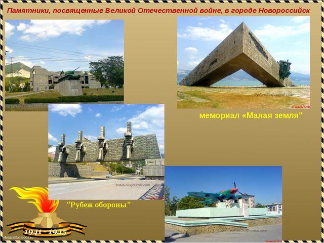 Памятники, посвященные Великой Отечественной войне, в городе Новороссийск мем...