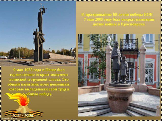 9 мая 1975 года в Пензе был торжественно открыт монумент воинской и трудовой...