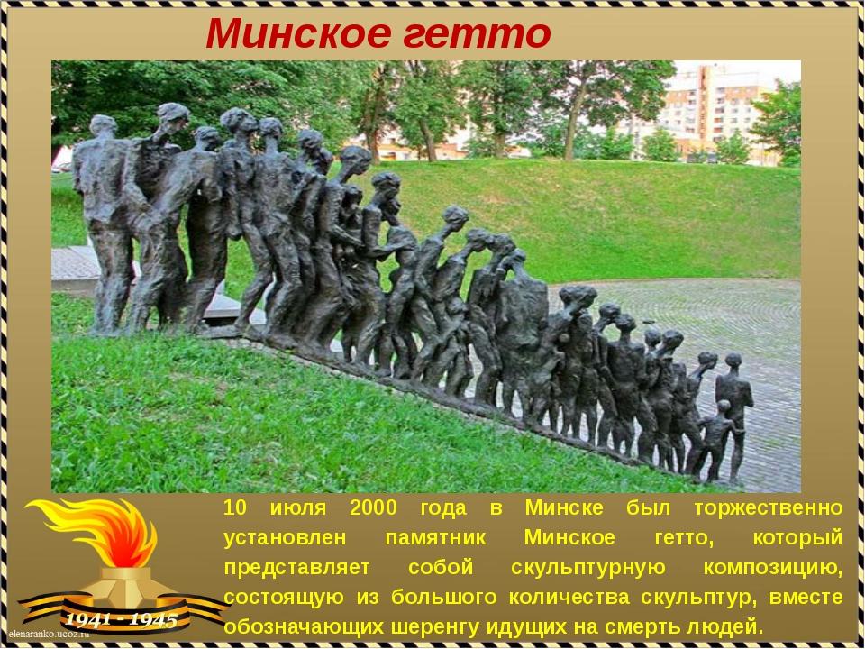 Минское гетто 10 июля 2000 года в Минске был торжественно установлен памятник...