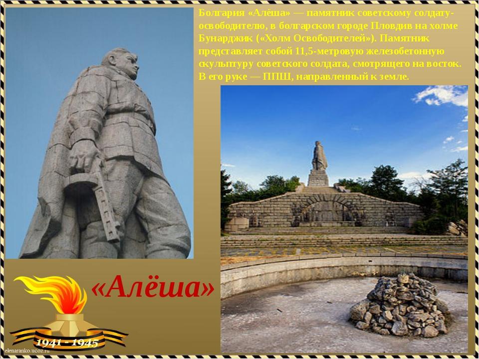 «Алёша» Болгария «Алёша» — памятник советскому солдату-освободителю, в болгар...