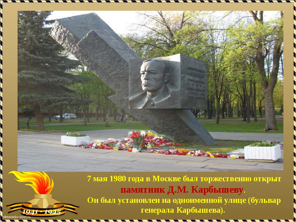 7 мая 1980 года в Москве был торжественно открыт памятник Д.М. Карбышеву. Он...