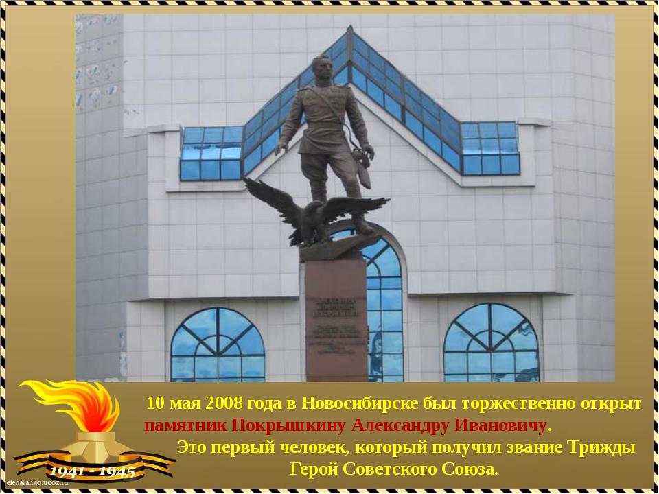 10 мая 2008 года в Новосибирске был торжественно открыт памятник Покрышкину А...