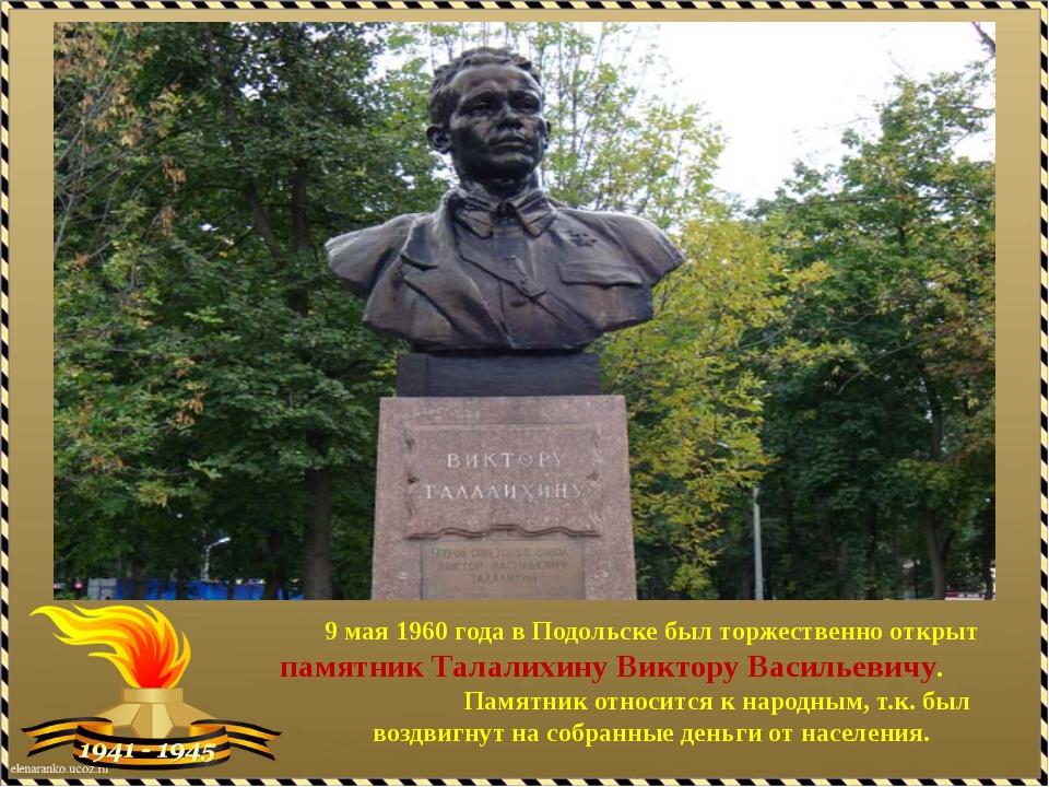 9 мая 1960 года в Подольске был торжественно открыт памятник Талалихину Викто...