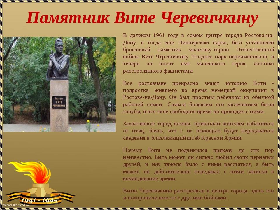 Памятник Вите Черевичкину В далеком 1961 году в самом центре города Ростова-н...