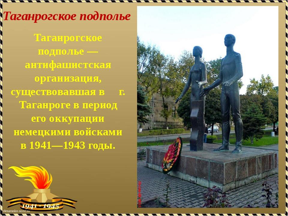 Таганрогское подполье Таганрогское подполье — антифашистская организация, сущ...