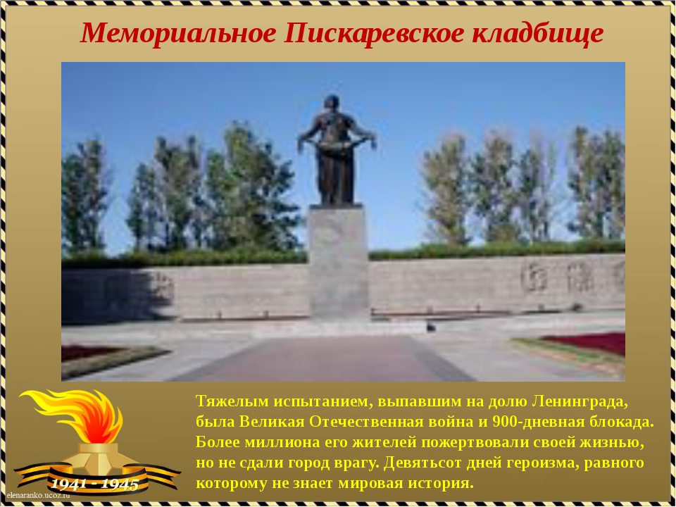 Мемориальное Пискаревское кладбище Тяжелым испытанием, выпавшим на долю Ленин...
