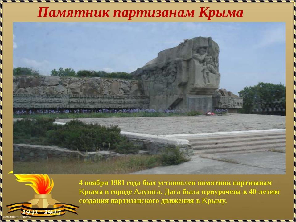 Памятник партизанам Крыма 4 ноября 1981 года был установлен памятник партизан...