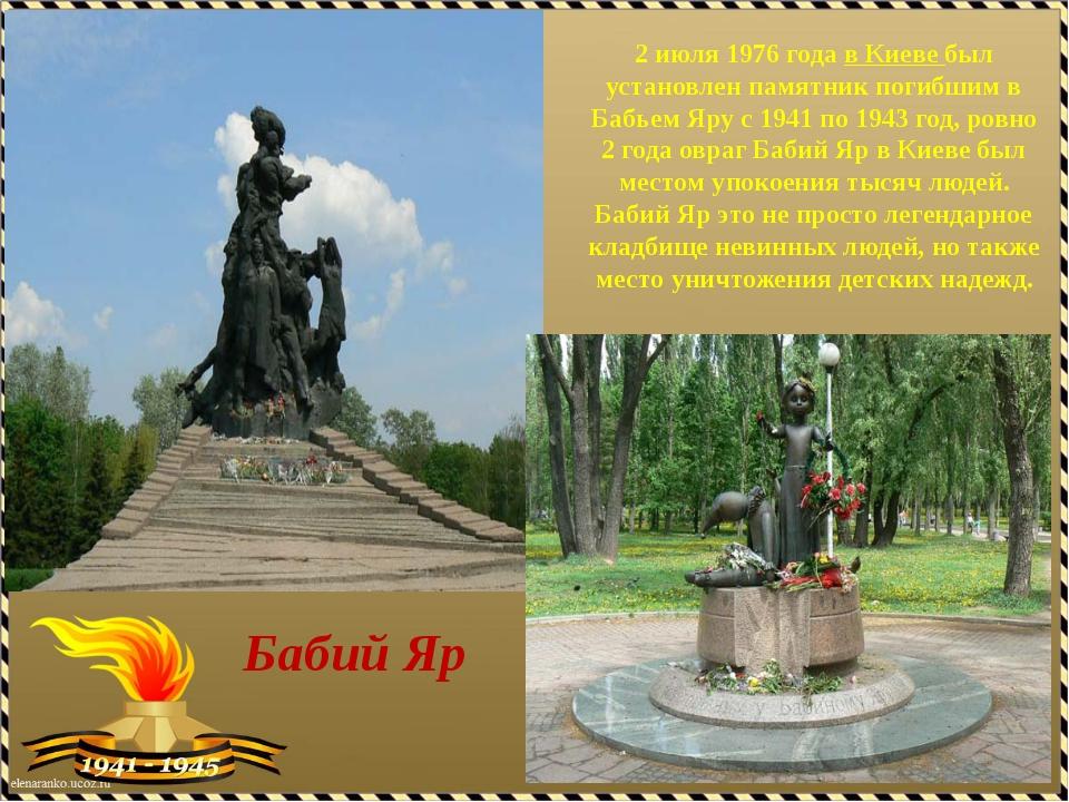 2 июля 1976 года в Киеве был установлен памятник погибшим в Бабьем Яру с 1941...