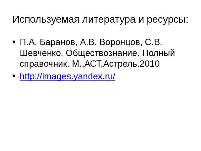 Используемая литература и ресурсы: П.А. Баранов, А.В. Воронцов, С.В. Шевченко...