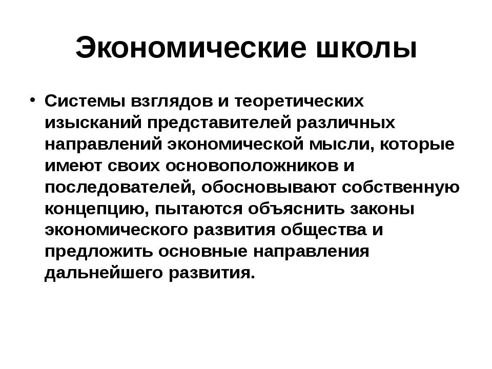 Экономические школы Системы взглядов и теоретических изысканий представителей...