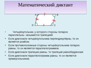 Математический диктант Четырёхугольник, у которого стороны попарно параллельн