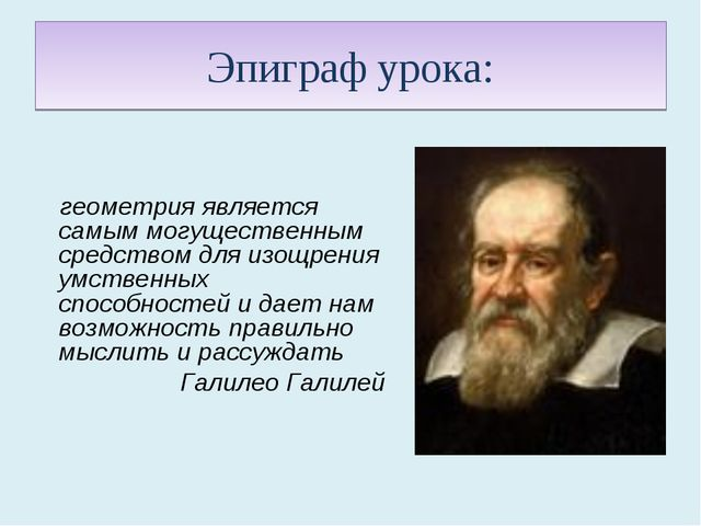 Эпиграф урока: геометрия является самым могущественным средством для изощрени...