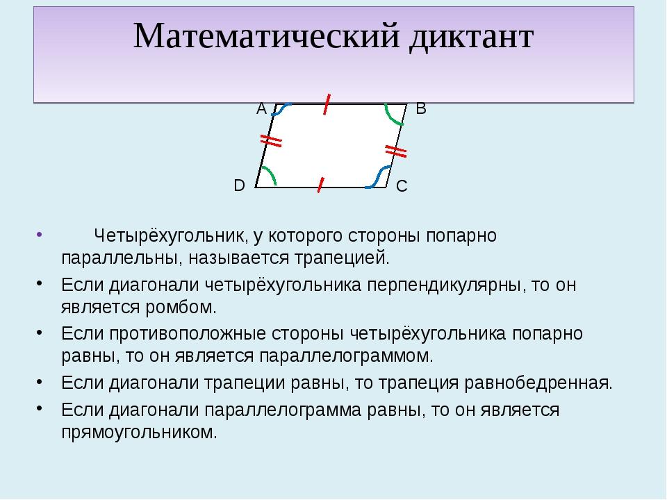 Математический диктант Четырёхугольник, у которого стороны попарно параллельн...