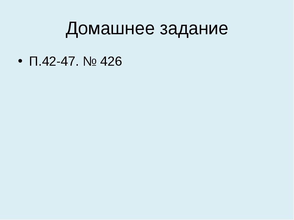 Домашнее задание П.42-47. № 426