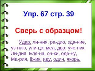 Упр. 67 стр. 39 Удар, ли-ния, ра-дио, зда-ние, уз-наю, ули-ца, мел, два, уче-