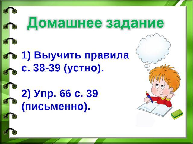 1) Выучить правила с. 38-39 (устно). 2) Упр. 66 с. 39 (письменно).