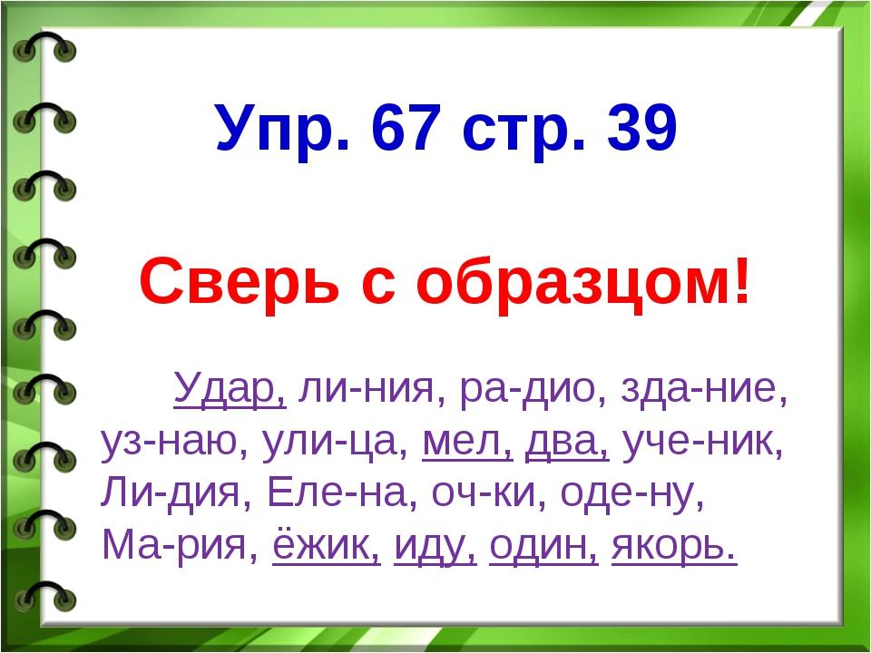Упр. 67 стр. 39 Удар, ли-ния, ра-дио, зда-ние, уз-наю, ули-ца, мел, два, уче-...