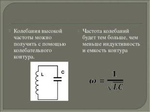 Колебания высокой частоты можно получить с помощью колебательного контура. Ча