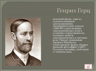 немецкий физик, один из основоположников электродинамики. Экспериментально до