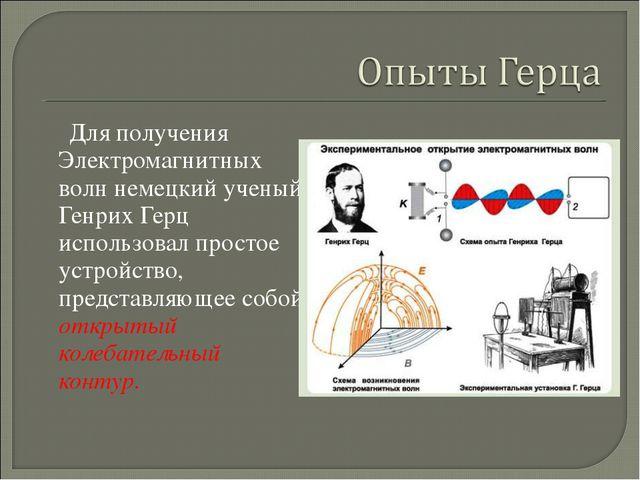 Для получения Электромагнитных волн немецкий ученый Генрих Герц использовал...