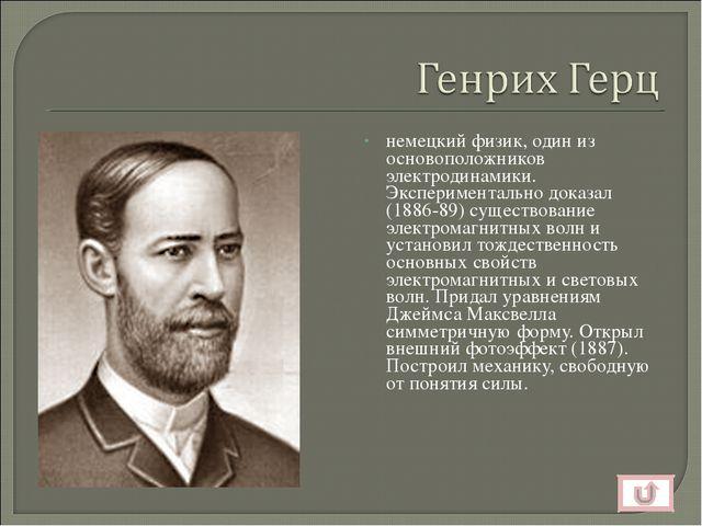 немецкий физик, один из основоположников электродинамики. Экспериментально до...
