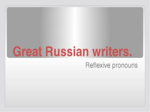 Great Russian writers. Reflexive pronouns