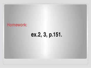 Homework: ex.2, 3, p.151.