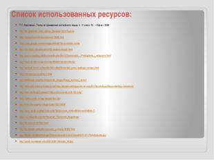 Список использованных ресурсов: Т.Г. Николенко . Тесты по грамматике английск