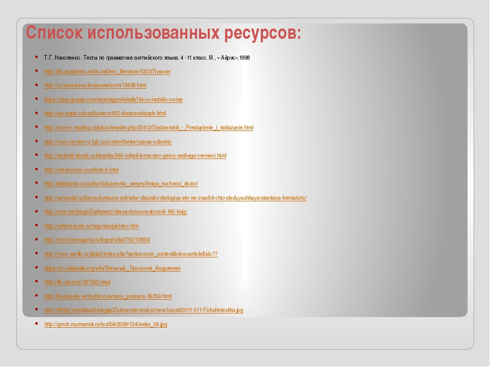 Список использованных ресурсов: Т.Г. Николенко . Тесты по грамматике английск...