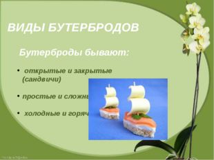 ВИДЫ БУТЕРБРОДОВ Бутерброды бывают: открытые и закрытые (сандвичи) простые и