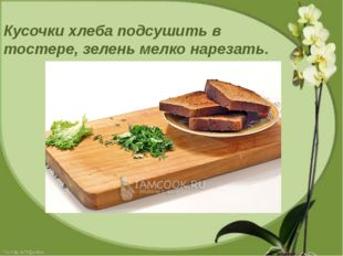 Кусочки хлеба подсушить в тостере, зелень мелко нарезать.