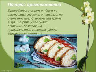 Процесс приготовления Бутерброды с сыром и яйцом по этому рецепту хоть и прос