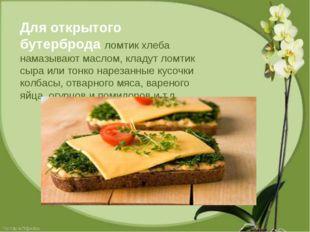 Для открытого бутерброда ломтик хлеба намазывают маслом, кладут ломтик сыра и