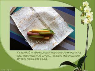 На каждый кладем сосиску, перышко зеленого лука, сыр, маринованный огурец, не
