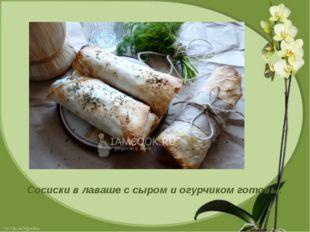 Сосиски в лаваше с сыром и огурчиком готовы.