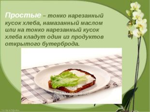 Простые – тонко нарезанный кусок хлеба, намазанный маслом или на тонко нареза